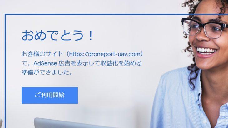 【2019年】アドセンス審査合格までの軌跡、グーグル神は日本語がお下手